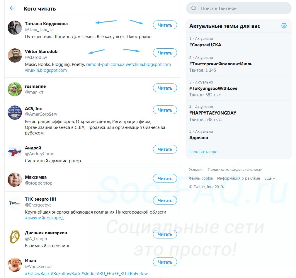 Полный список рекомендаций в Твиттере