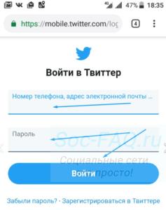 Внешний вид формы входа в Twitter, при просмотре через мобильный браузер