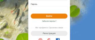 Вход в Одноклассники