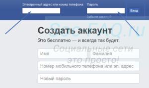 Форма входа в Фейсбук
