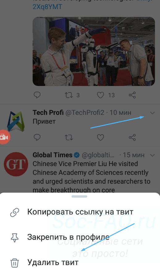 Удаление твита через приложение
