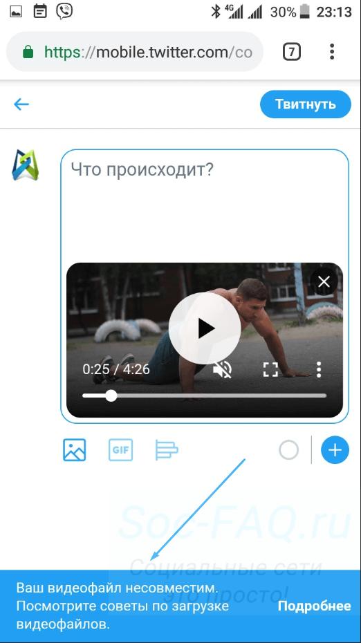 Проблема с загрузкой видео в мобильной версии Твиттер