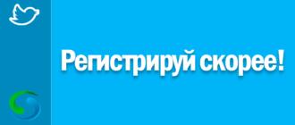 Регистрация страницы в Твиттере