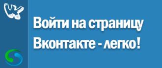 Вход на страницу Вконтакте