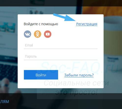 Переходим к регистрации на сервисе VKtarget