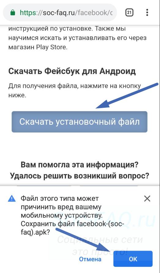 Скачиваем установочный файл Фейсбук для Андроид