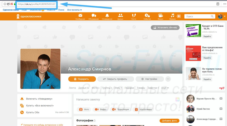 Ссылка на страницу в Одноклассниках