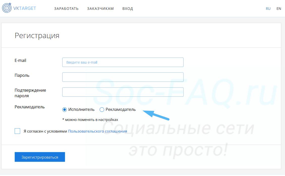 Форма регистрации VKtarget