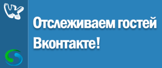 Кто заходил ко мне в Вконтакте