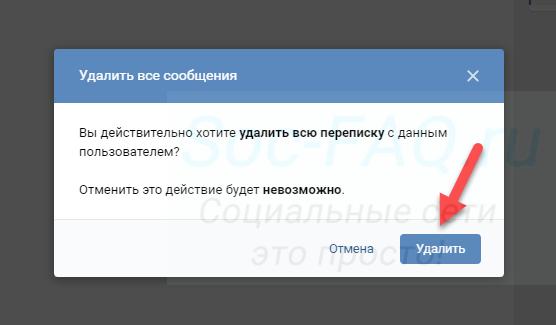 Удаляем переписку Вконтакте