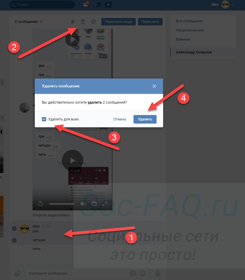 Удаляем отправленное сообщение у собеседника Вконтакте