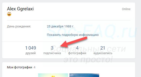 Счетчик подписчиков Вконтакте