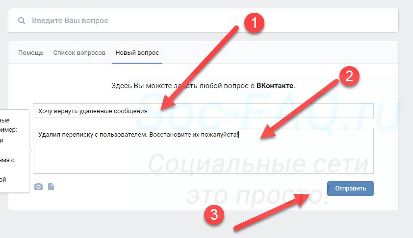 Создаем запрос в службу поддержки Вконтакте