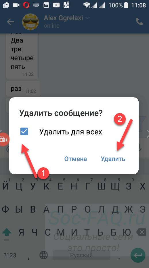 Удаляем сообщение в ВК, через мобильное приложение