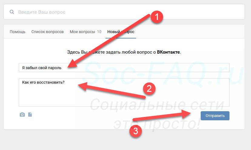 Форма создания вопроса в техподдержку Вконтакте