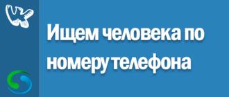 Ищем человека Вконтакте по номеру телефона