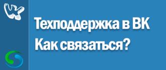 Как связаться с техподдержкой Вконтакте