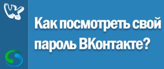Как посмотреть свой пароль Вконтакте