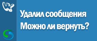 Можно ли прочитать удаленные сообщения Вконтакте