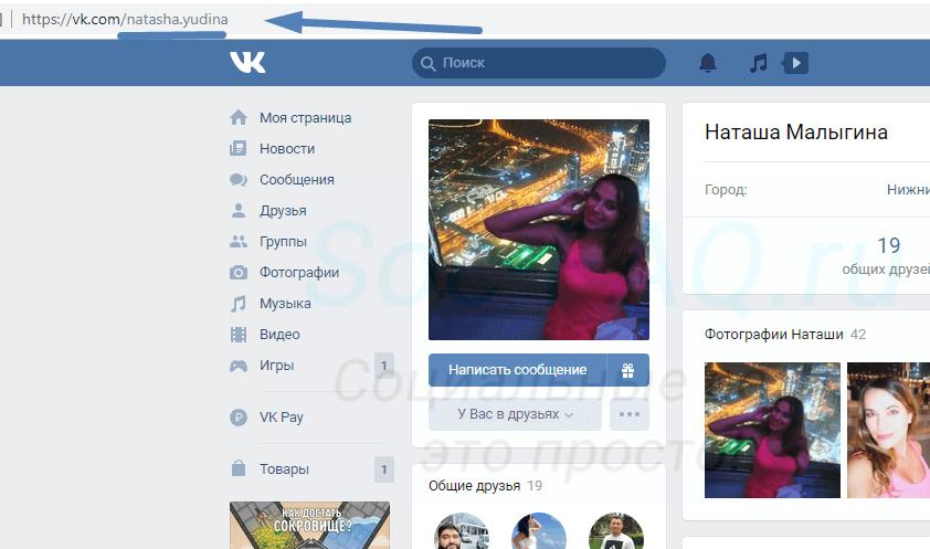 Получаем id пользователя Вконтакте