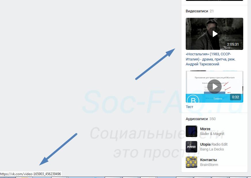 Айди видеозаписи Вконтакте