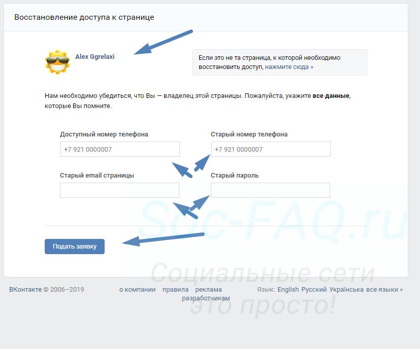 Подача заявки на восстановления доступа к странице