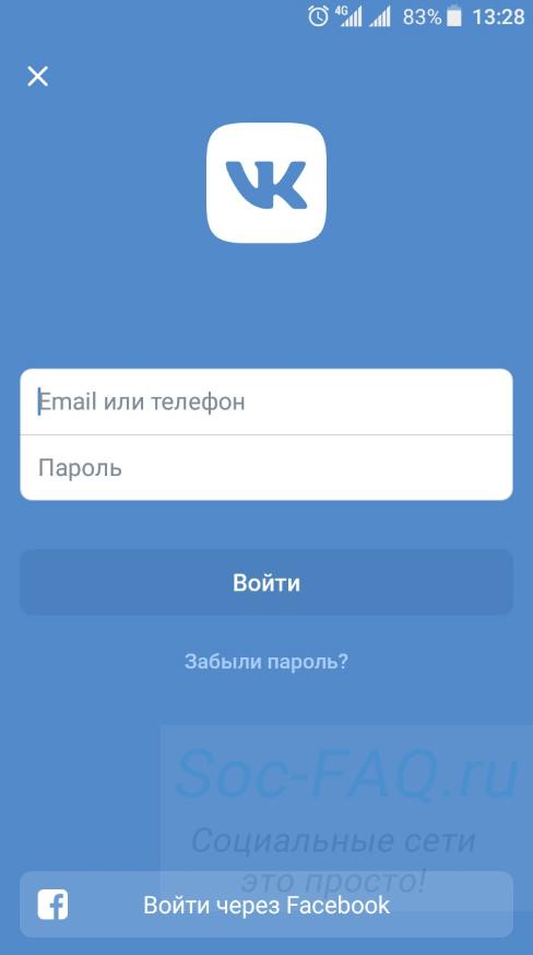 Форма входа через мобильное приложение