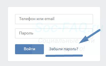Ссылка для восстановления пароля Вконтакте