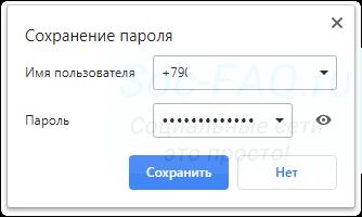 Функция автосохранения паролей в браузере