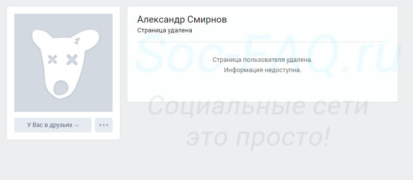 Страница пользователя ВК заморожена