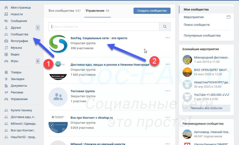 Список моих сообществ Вконтакте