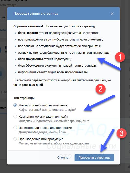 Выбор типа страницы