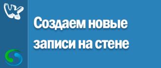 Как создать запись Вконтакте