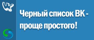Как внести человека в черный список Вконтакте?