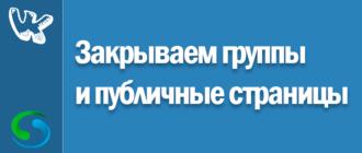 Как закрыть группу Вконтакте
