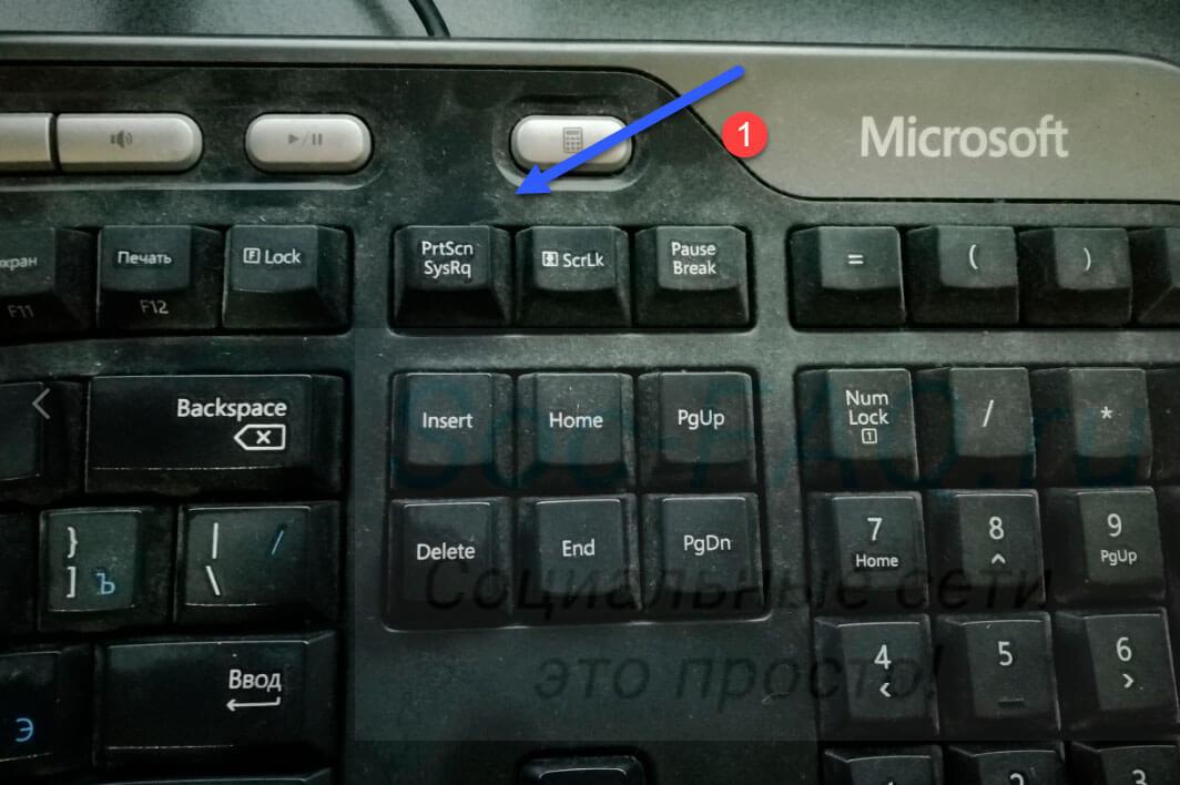 Клавиша PrtScr для создания скриншотов