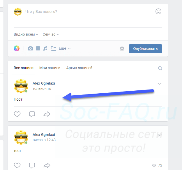 Новый пост на стене Вконтакте