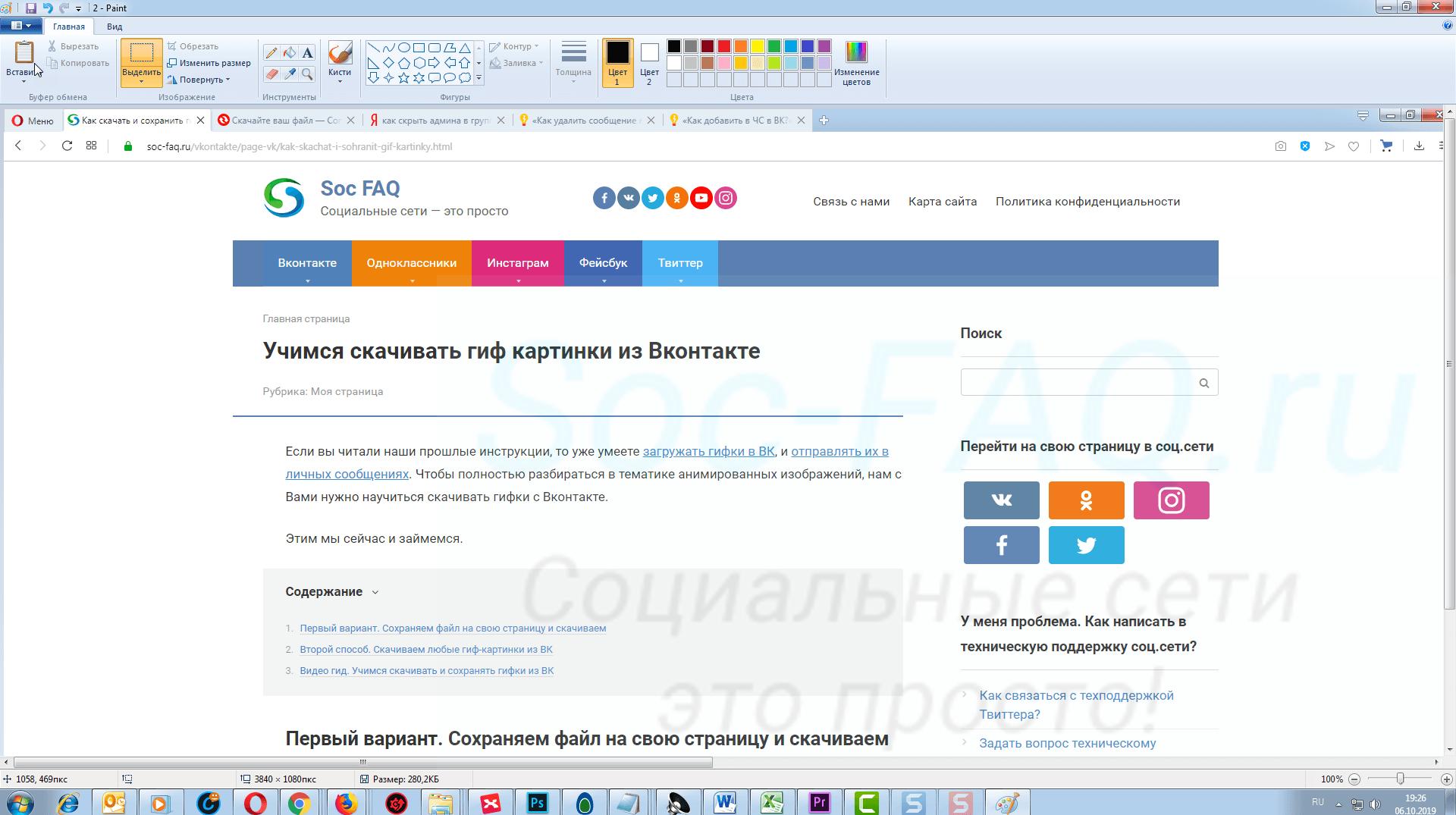 Пример скриншота, сделанного через функцию PrtScr