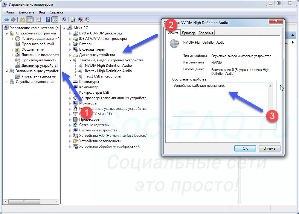 Проверяем работу аудиоустройств Windows
