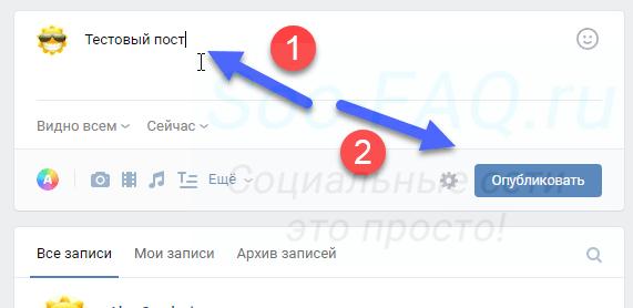 Кнопка для публикации поста
