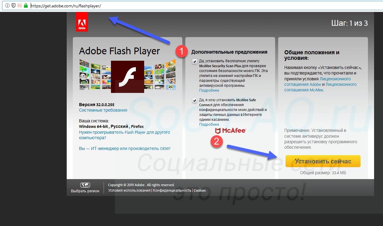 Обновляем Flash Player