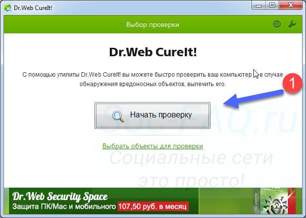 Проверяем компьютер на наличие вирусов