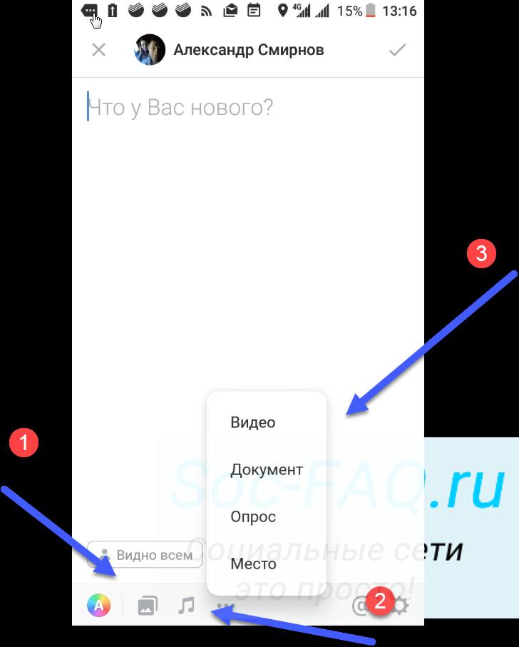 Добавление контента через приложение