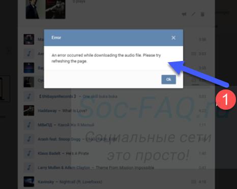 Сбои в работе социальной сети Вконтакте