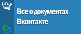 Документы Вконтакте