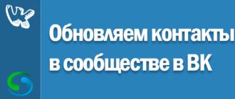 Как добавить и изменить контакты в группе Вконтакте