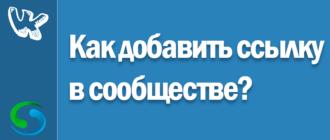 Как добавить ссылку в группе Вконтакте