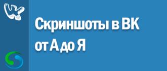 Как сделать скриншот Вконтакте?