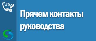 Как скрыть админа в группе Вконтакте