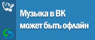 Как слушать музыку Вконтакте без интернета?